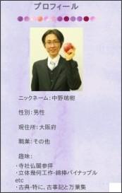 http://yaplog.jp/fruit-mizuki/archive/86