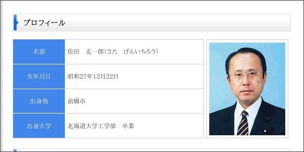 http://www.sata-genichiro.jp/02.html