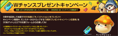 http://maplestory.nexon.co.jp/campaign/9yearfes.asp#event09