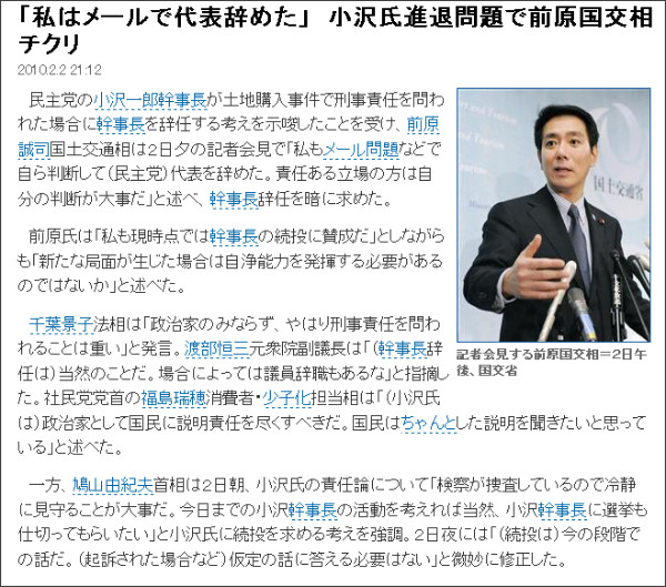 http://sankei.jp.msn.com/politics/policy/100202/plc1002022115018-n1.htm