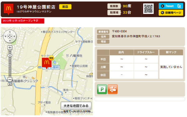 http://www.mcdonalds.co.jp/shop/map/map.php?strcode=23763