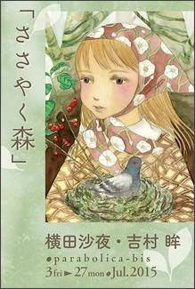 http://www.yaso-peyotl.com/archives/2015/07/sasayakumori.html