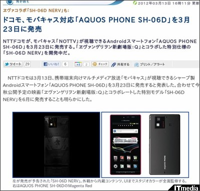 http://plusd.itmedia.co.jp/mobile/articles/1203/13/news075.html