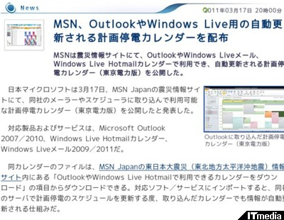 http://plusd.itmedia.co.jp/pcuser/articles/1103/17/news074.html