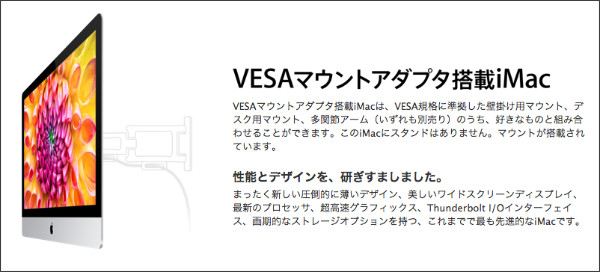 http://store.apple.com/jp/browse/home/shop_mac/family/imac_vesa