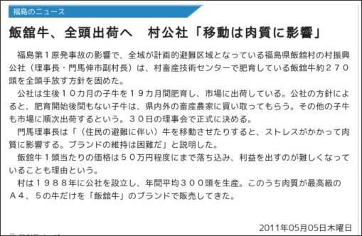 http://www.kahoku.co.jp/news/2011/05/20110505t62024.htm