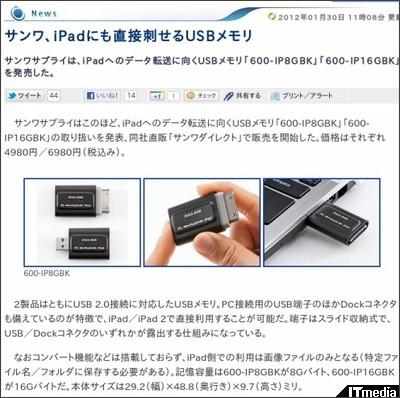 http://plusd.itmedia.co.jp/pcuser/articles/1201/30/news035.html
