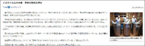 http://www.chunichi.co.jp/article/nagano/20120413/CK2012041302000018.html