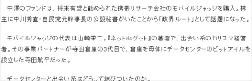 http://facta.co.jp/article/201207031.html