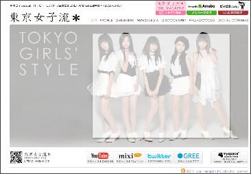 http://avexnet.or.jp/tokyogirlsstyle/index.html