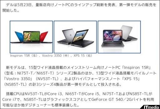 http://plusd.itmedia.co.jp/pcuser/articles/1105/23/news053.html