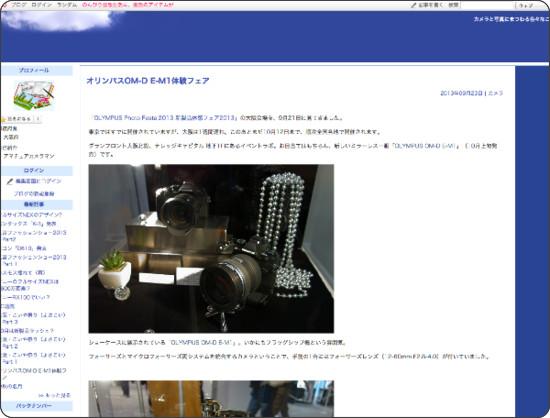 http://blog.goo.ne.jp/gooutmi/e/5fa4b3d4d3876ce4625df920c027984b