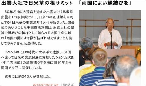 http://www.47news.jp/CN/201307/CN2013070301002013.html
