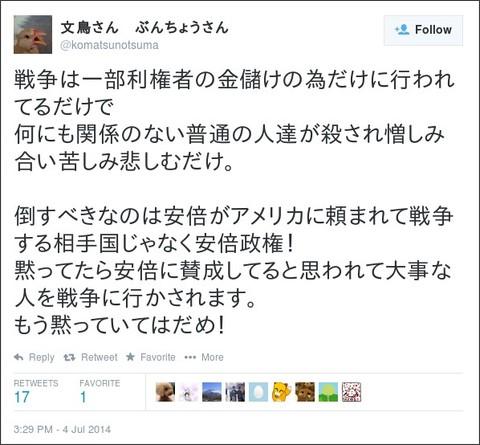 https://twitter.com/komatsunotsuma/status/485188798976757760