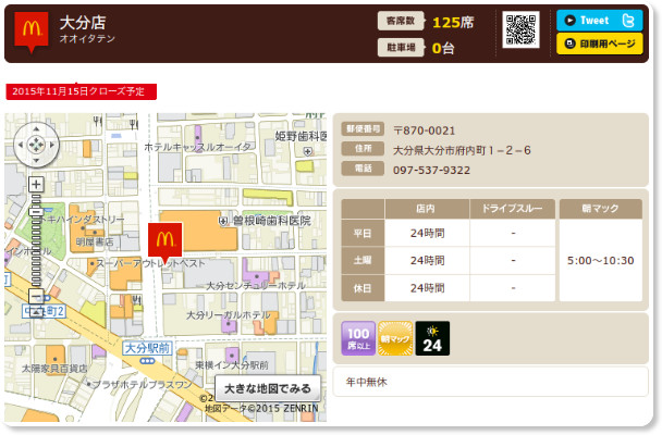 http://www.mcdonalds.co.jp/shop/map/map.php?strcode=44001