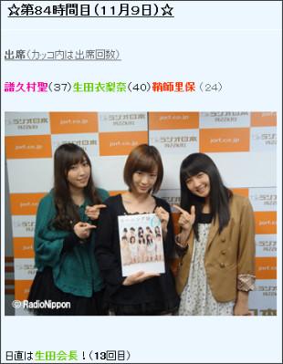 http://yokohama.jorf.co.jp/morning1422/