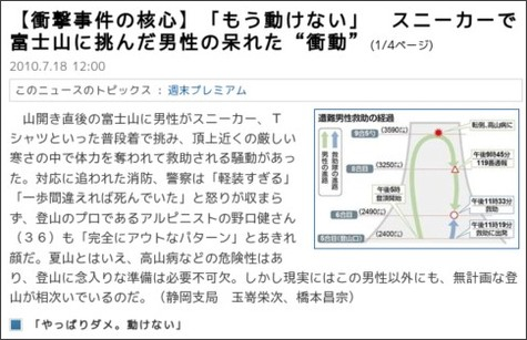http://sankei.jp.msn.com/affairs/disaster/100718/dst1007181201009-n1.htm