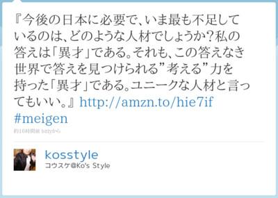 http://twitter.com/kosstyle/status/44228203811840000