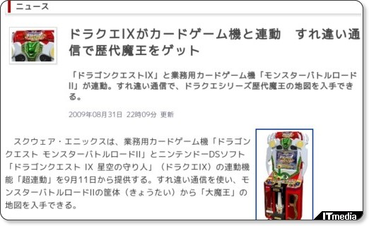 http://www.itmedia.co.jp/news/articles/0908/31/news136.html