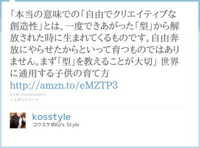 http://twitter.com/kosstyle/status/32286367769690112