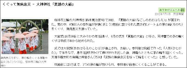 http://www.nara-np.co.jp/20120701112956.html