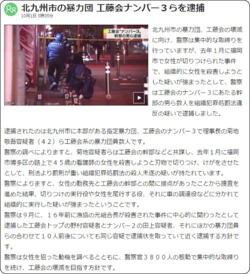 http://www3.nhk.or.jp/news/html/20141001/k10015014531000.html