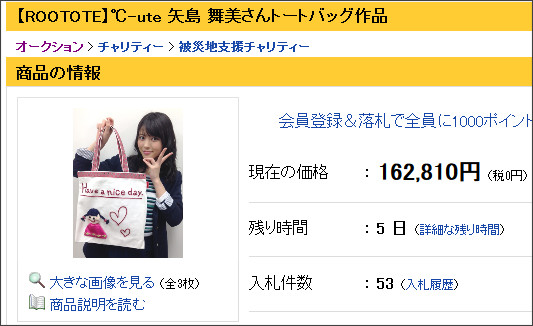 http://page3.auctions.yahoo.co.jp/jp/auction/c451681887?u=rootote_charity