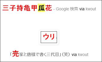 http://webcache.googleusercontent.com/search?q=cache:FYVKNLCLzD4J:tokumei10.blogspot.com/2013/08/erupts.html+site:tokumei10.blogspot.com+%E7%93%9C&cd=1&hl=ja&ct=clnk&gl=jp