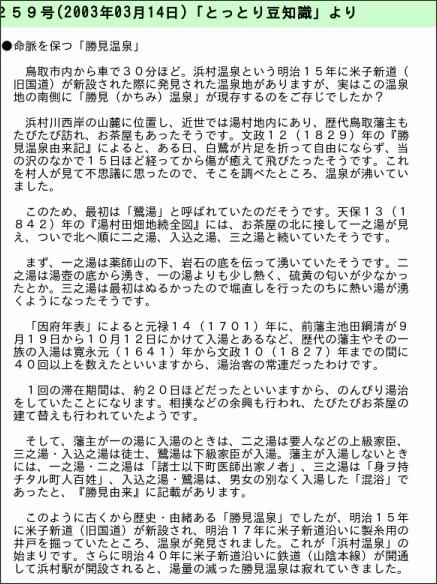 http://www.pref.tottori.jp/kouhou/mlmg/topics/259_2.htm
