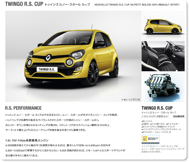 http://www.renault.jp/car_lineup/twingo_rs/cup/index.html