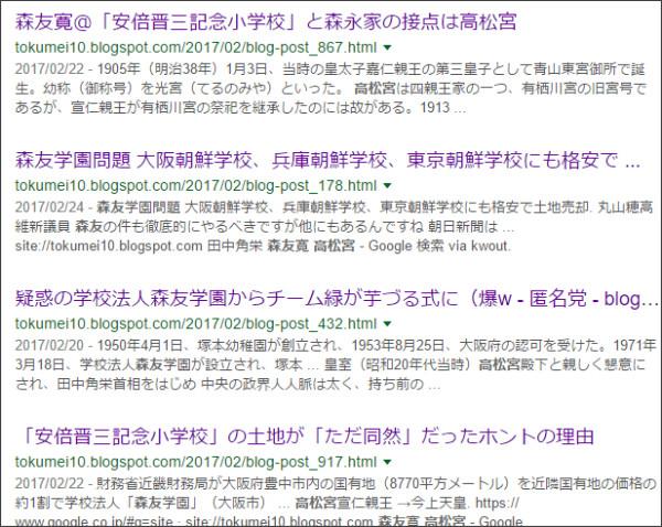 https://www.google.co.jp/#tbs=qdr:m&q=site://tokumei10.blogspot.com+%E6%A3%AE%E5%8F%8B%E3%80%80%E9%AB%98%E6%9D%BE%E5%AE%AE&*