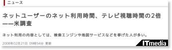 http://www.itmedia.co.jp/news/articles/0802/21/news032.html