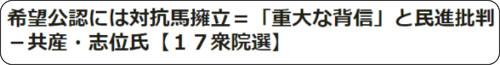 https://www.jiji.com/jc/article?k=2017092800623&g=pol
