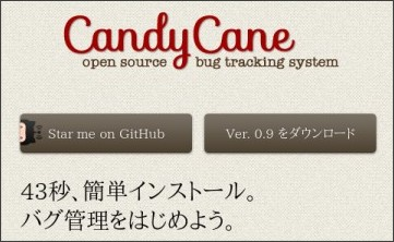 http://yandod.github.io/candycane/ja/