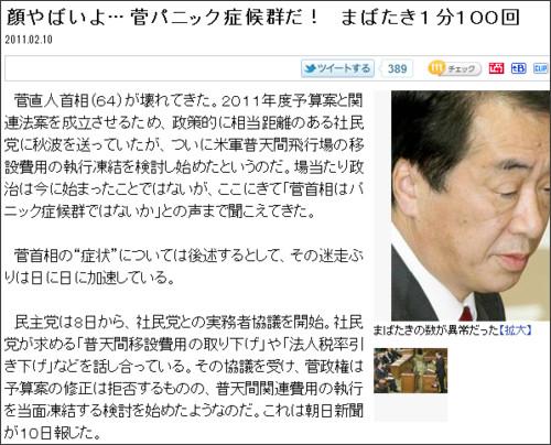 http://www.zakzak.co.jp/society/politics/news/20110210/plt1102101627006-n1.htm