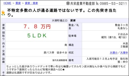 http://www.m-kyoei.com/fudosan/9/9-t0043r001.html