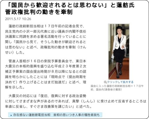 http://sankei.jp.msn.com/politics/news/110517/plc11051710310006-n1.htm