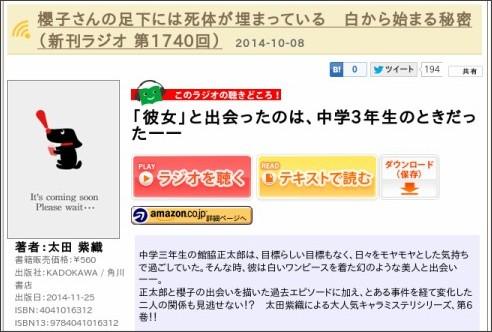 http://www.sinkan.jp/radio/