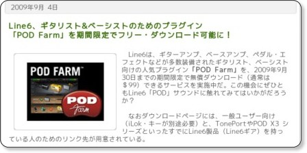 http://musicmaster.jp/news/archives/2009/09/04-100002.php