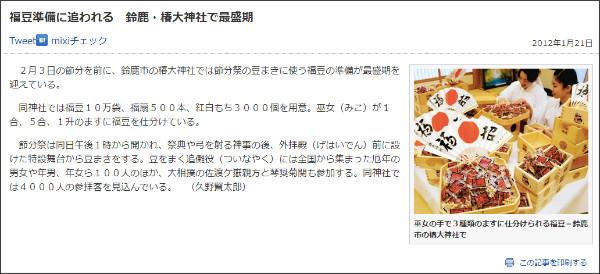 http://www.chunichi.co.jp/article/mie/20120121/CK2012012102000105.html?ref=rank