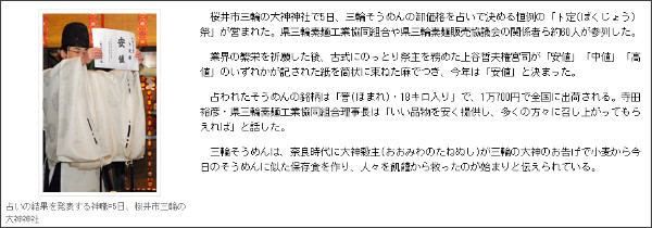 http://www.nara-np.co.jp/20130206093829.html