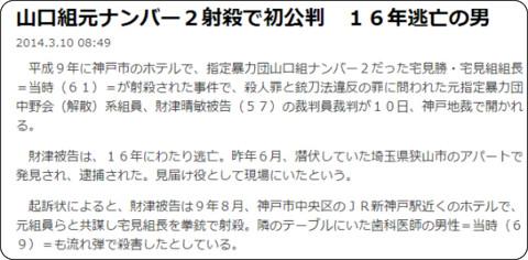 http://sankei.jp.msn.com/west/west_affairs/news/140310/waf14031008530002-n1.htm
