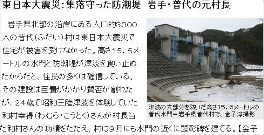http://mainichi.jp/select/wadai/news/20120228k0000m040097000c.html