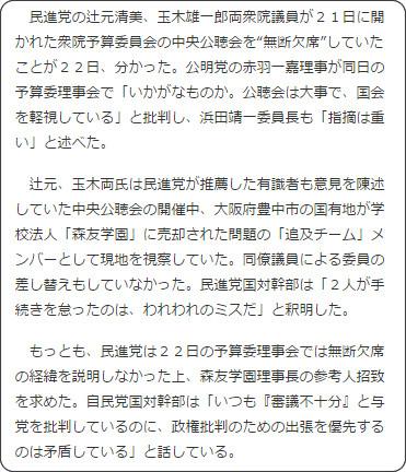 http://www.sankei.com/politics/news/170222/plt1702220022-n1.html