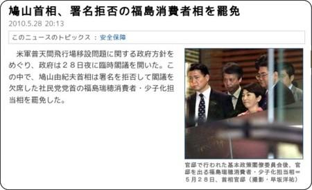http://sankei.jp.msn.com/politics/policy/100528/plc1005281933032-n1.htm
