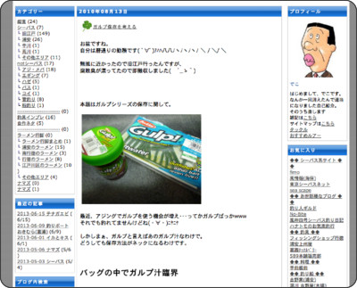 http://dekoseabass.naturum.ne.jp/e1065098.html