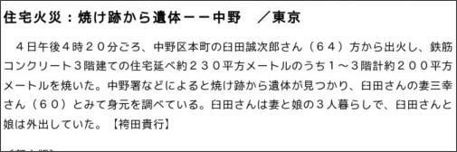 http://mainichi.jp/area/tokyo/news/20110505ddlk13040159000c.html