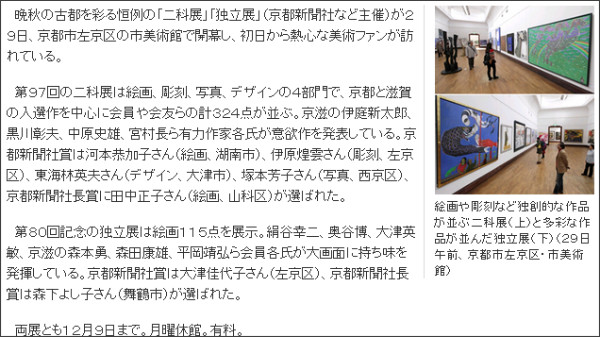 http://kyoto-np.jp/sightseeing/article/20121129000075