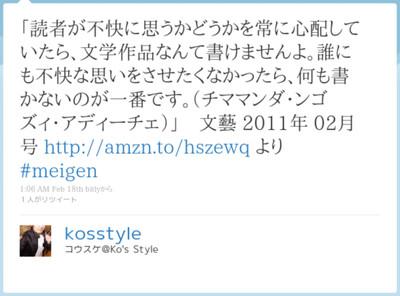 http://twitter.com/kosstyle/status/38524623872073728