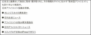http://www.linkshare.ne.jp/event/2013/04/nissen-salon1304.html